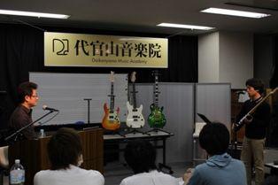 代官山音楽院