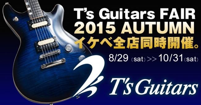Ikebe_ts-fair2015