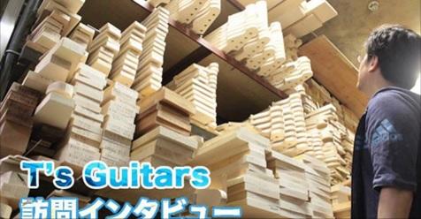 【ギター博士訪問インタビュー】T's Guitars