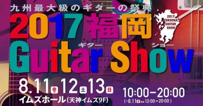 【福岡ギターショー2017】