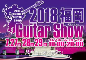 【2018福岡ギターショー】に出展いたします!