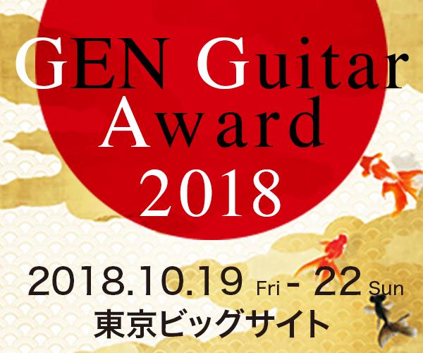 楽器フェア「GEN Guitar Award 2018」のお知らせ