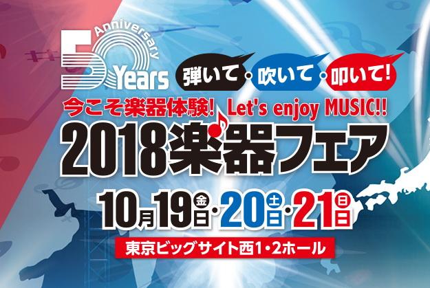 【楽器フェア2018】に出展いたします!