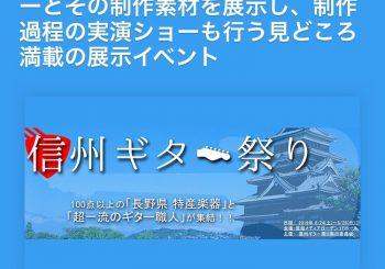 信州ギター祭り2019開催決定!