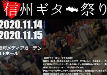 信州ギター祭りに参加いたします!