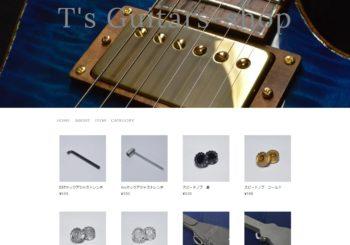 T's Guitars Webshopオープンのお知らせ