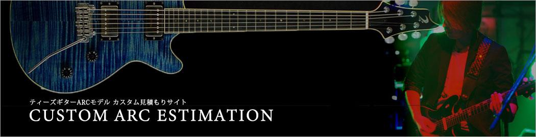 カスタム ギター 見積